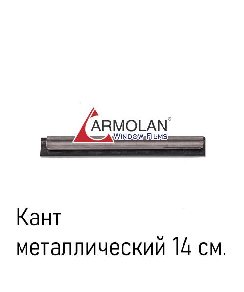 Кант металлический 14 см