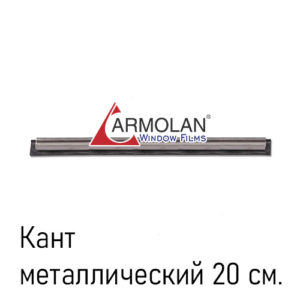Кант металлический 20 см.