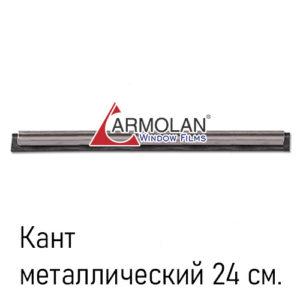 Кант металлический 24 см.