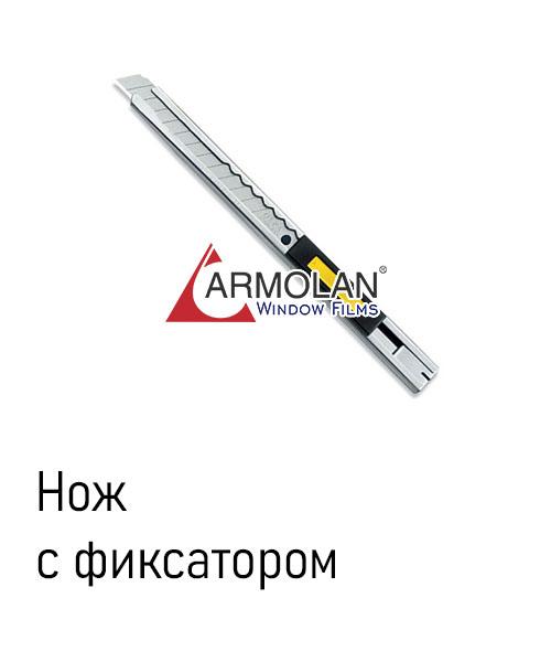 Нож с фиксатором