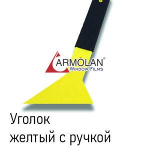Уголок желтый с ручкойAM-26