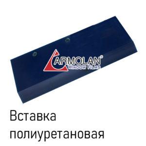 Вставка полиуретановая для выгонки