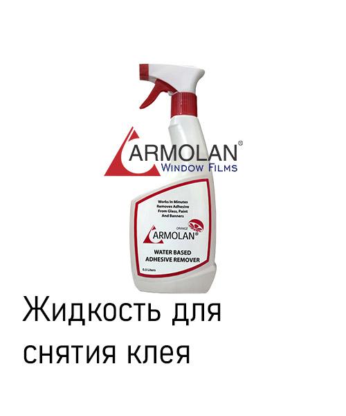 Жидкость для снятия тонировочной пленки